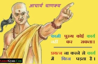 Chanakya Ke Vichar Hindi Mein