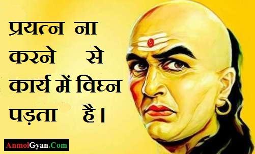 Chanakya Ke Vichar Hindi Mein