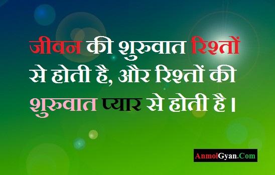 Kuchh Rochak Gyan Ki Baatein in Hindi