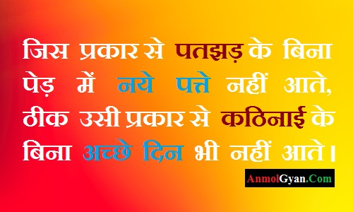 Kuchh Rochak Gyan Ki Baatein Hindi Mein