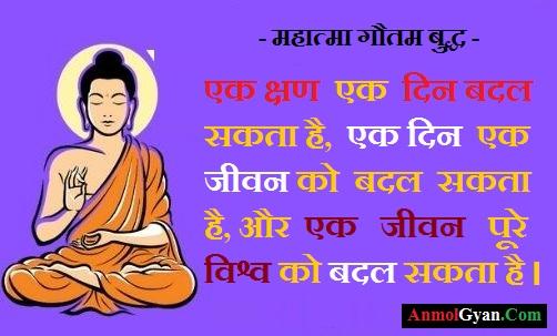 Gautam Buddha ke Anmol Vachan in Hindi