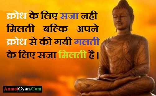 Gautam Buddha ke Updesh in Hindi