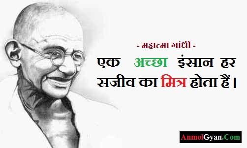 महात्मा गांधी के अनमोल विचार हिंदी में