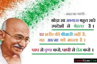 Mahatma Gandhi ke Anmol Vichar in Hindi