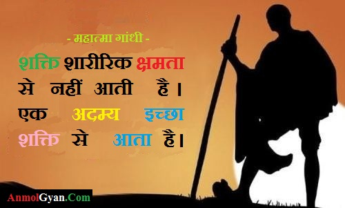 Mahatma Gandhi Ji ke Anmol Vichar in Hindi
