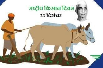 Rashtriya Kisan Diwas Hindi Mein