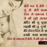 Maa Ke Liye Status Hindi Mein