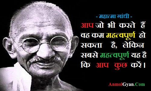महात्मा गांधी जी के कोट्स हिंदी में