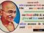 Quotes of Mahatma Gandhi in Hindi