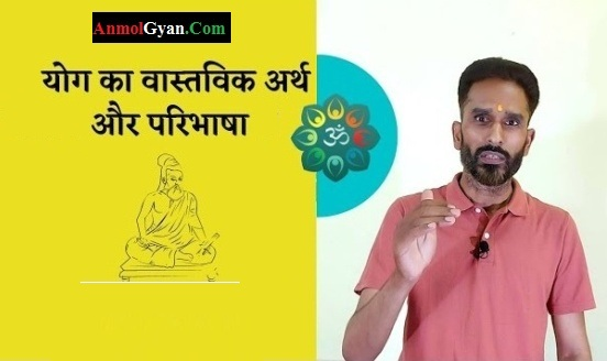 Definition of yoga in hindi