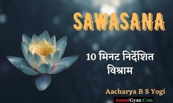 Shavasana Practice in Hindi