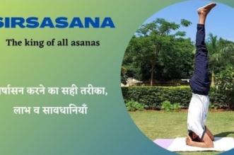 Shirsasana Kaise Kare in hindi