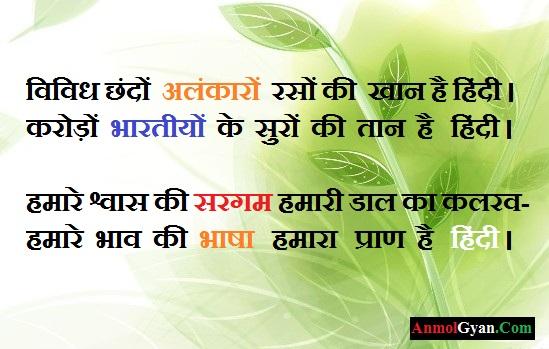 Hindi Diwas Par Kavitayen