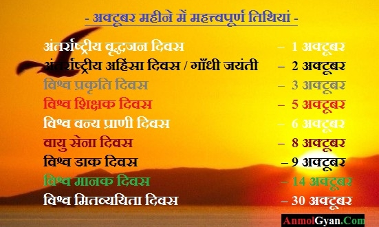 Important Dates in the Month of October in Hindi