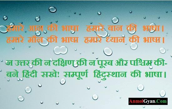 hindi diwas images