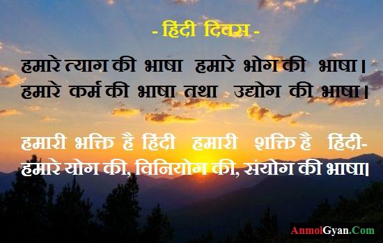 hindi diwas poem in hindi