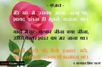 Shayari Ghazals Hindi Mein