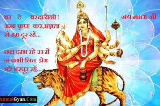 Maa Durga Vandana Lyrics in Hindi
